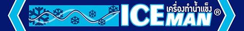 เครื่องทำน้ำแข็ง ICEman
